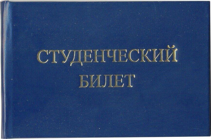 Удостоверения Свидетельста Дипломы